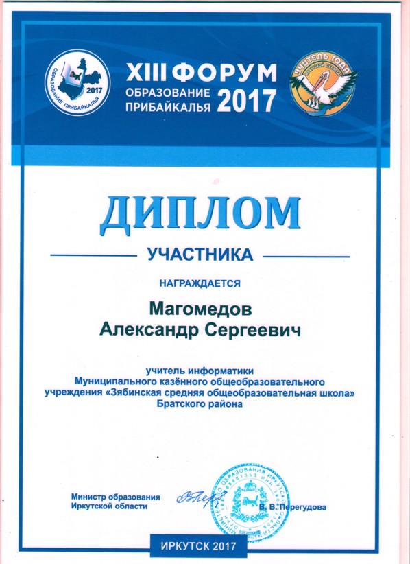 Конкурсы учителей информатики 2017